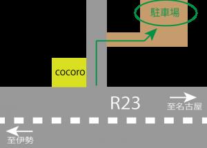 cocoro駐車場