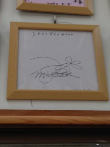 宮崎あおいサイン