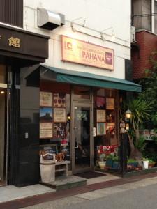Cafe PAHANA外観