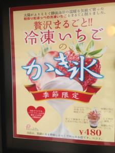 冷凍イチゴのかき氷