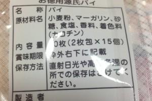 源氏パイの成分表