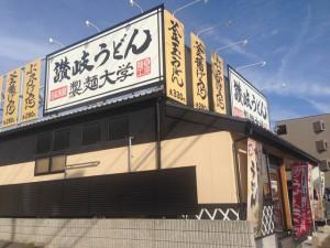 製麺大学 神の倉店