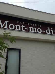 モン・モ・ディス