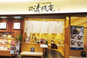 京都嵐山 清修庵
