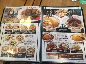 麺類・飯類