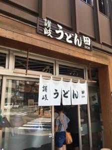 うどん田(DEN)