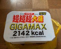 ペヤング ソースやきそば超超超大盛 GIGAMAX