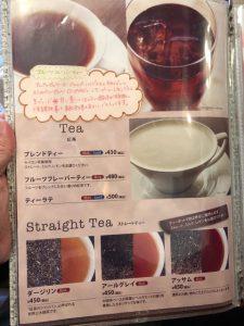 紅茶メニュー