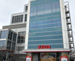 キリンビール名古屋工場