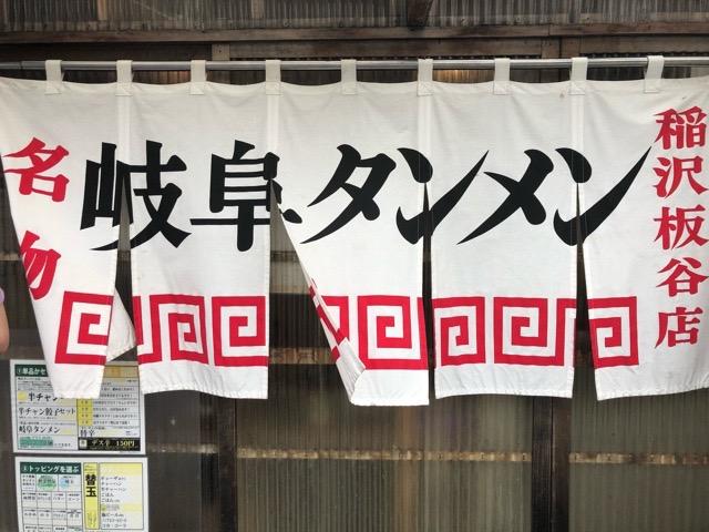 岐阜タンメン 稲沢板谷店