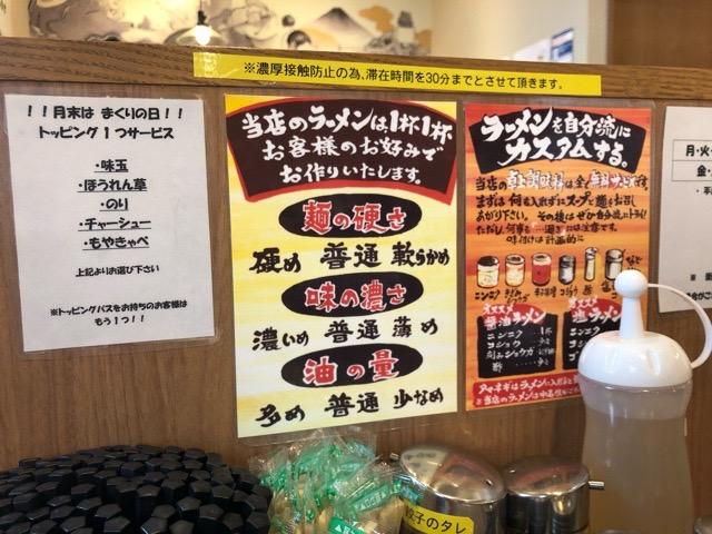 横浜家系ラーメン まくり家 麺の硬さ