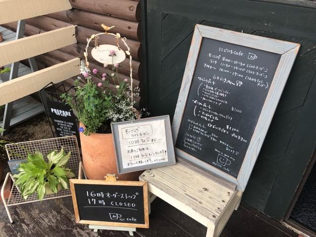 にじいろcafe 入口