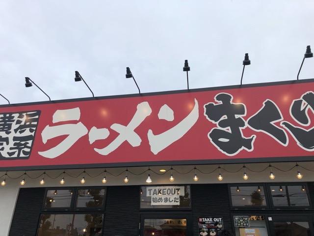 横浜家系ラーメン まくり家