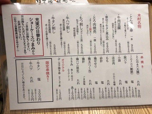 串やき 木村  串焼きメニュー