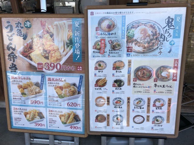 丸亀製麺津島店 メニュー看板
