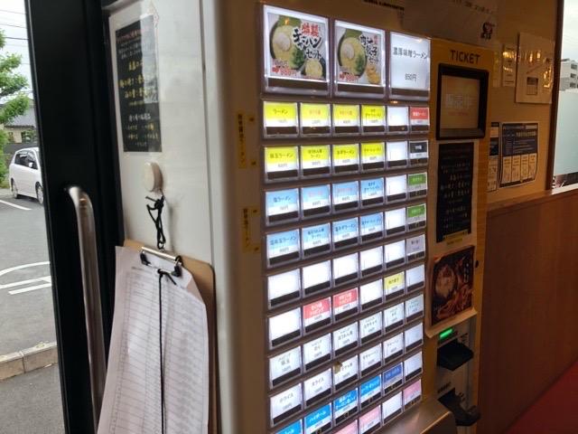 横浜家系ラーメン まくり家 食券機