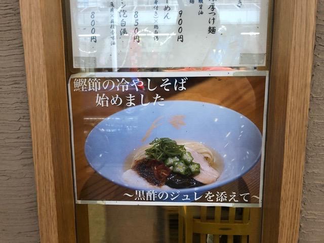 麦の道 すぐれ 冷麺宣伝